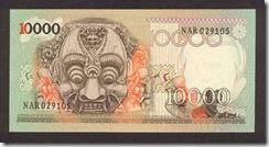IndonesiaP115-10000Rupiah-1975-donatedth_b