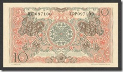 IndonesiaP43b-10Rupiah-1952-donatedth_b